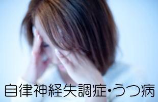 自律神経失調症・うつ病のイメージ